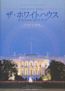 アーロン・ソーキン『「ザ・ホワイトハウス」オフィシャル・ガイドブック』