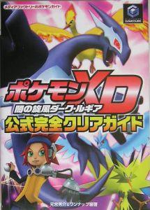 ポケモンXD 闇の旋風ダーク・ルギア 公式完全クリアガイド