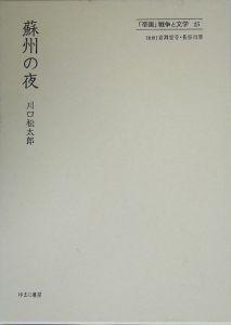 「帝国」戦争と文学 蘇州の夜
