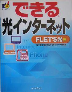 できる光インターネット FLET'S光編