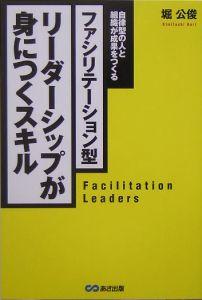 ファシリテーション型リーダーシップが身につくスキル