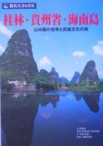 旅名人ブックス 桂林・貴州省・海南島