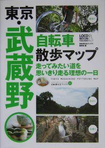 『東京・武蔵野自転車散歩マップ』自転車生活ブックス編集部