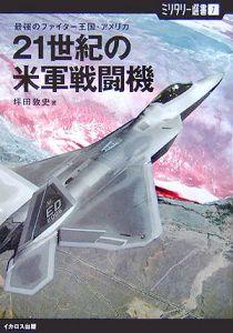 21世紀の米軍戦闘機