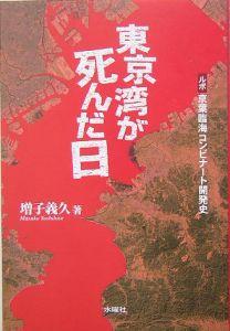 東京湾が死んだ日