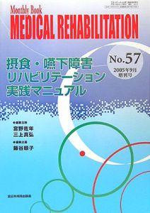 『MEDICAL REHABILITATION 摂食・嚥下障害リハビリテーション実践マニュアル』藤谷順子