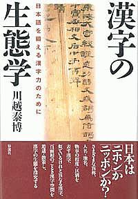 漢字の生態学