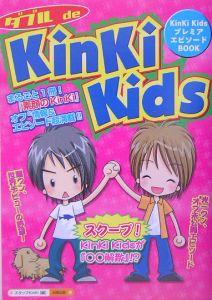 ダブルde KinKi Kids