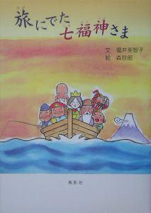『旅にでた七福神さま』福井美智子