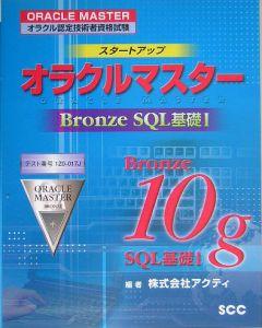 スタートアップオラクルマスター Bronze SQL基礎1