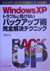 Windows XPトラブルに負けないバックアップ術完全解決テクニック
