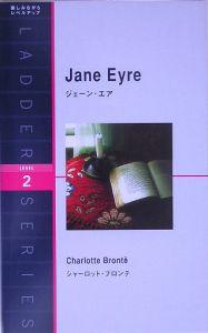 『ジェーン・エア』シャーロット・ブロンテ