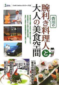 香川の腕利き料理人と大人の美食空間