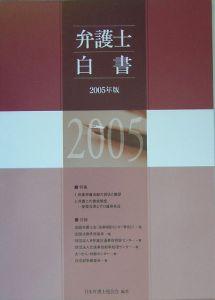 弁護士白書 2005