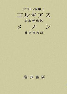 『プラトン全集』藤沢令夫