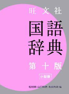 旺文社国語辞典小型版