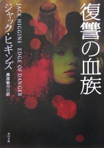 『復讐の血族』ジャック・ヒギンズ