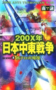 200X年日本中東戦争