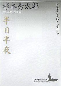 『半日半夜』杉本秀太郎