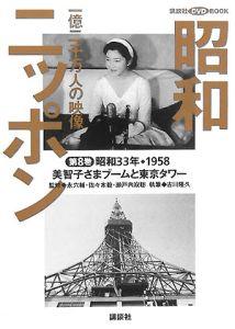昭和ニッポン 一億二千万人の映像 美智子さまブームと東京タワー