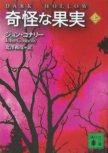 『奇怪な果実』ジョン・コナリー