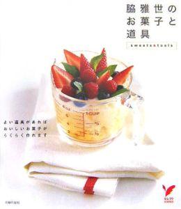 脇雅世のお菓子と道具
