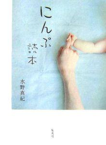 『にんぷ読本』水野真紀
