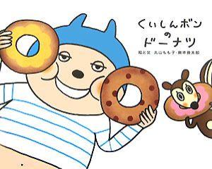 『くいしんボンのドーナツ』鍬本良太郎