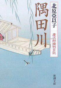 隅田川 慶次郎縁側日記