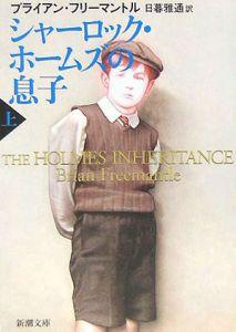 シャーロック・ホームズの息子