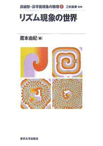 非線形・非平衡現象の数理 リズム現象の世界