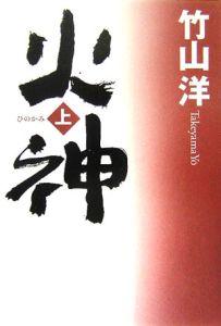 竹山洋『火神(上)』