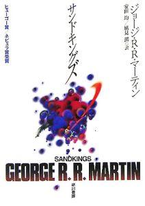 『サンドキングズ』ジョージ・R・R・マーティン