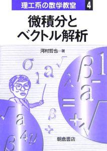 微積分とベクトル解析