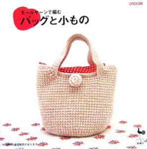 モールヤーンで編むバッグと小もの