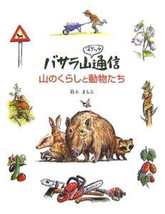 バサラ山スケッチ通信 山のくらしと動物たち