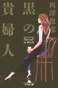 黒の貴婦人