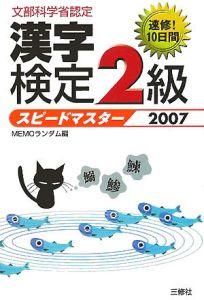 漢字検定2級スピードマスター 2007