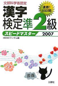 漢字検定準2級スピードマスター 2007