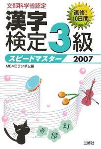 漢字検定3級スピードマスター 2007