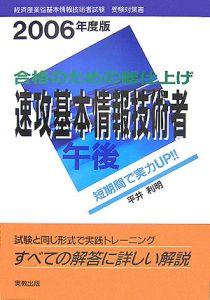 合格のための総仕上げ速攻基本情報技術者午後 2006