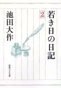 若き日の日記