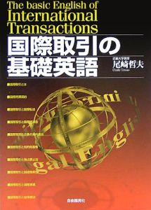 国際取引の基礎英語