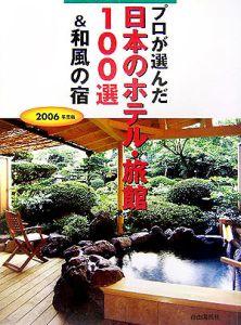 プロが選んだ日本のホテル・旅館100選&和風の宿 2006