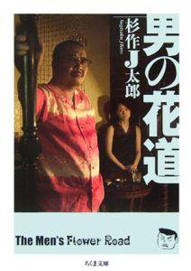 『男の花道』杉作J太郎