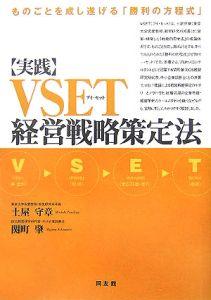 実践・VSET経営戦略策定法