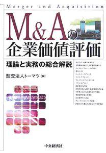 M&Aの企業価値評価