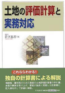 土地の評価計算と実務対応