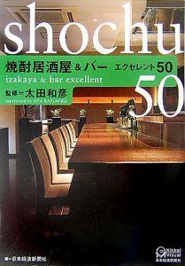 焼酎居酒屋&バーエクセレント50
