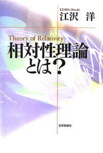 相対性理論とは?